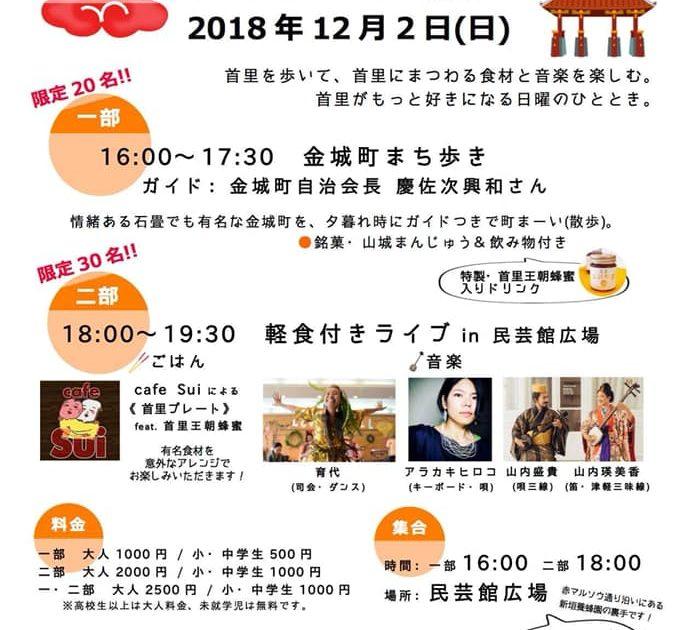 首里OKAERINA祭 mini Vol.1『あるいて、たべて、きいて首里』