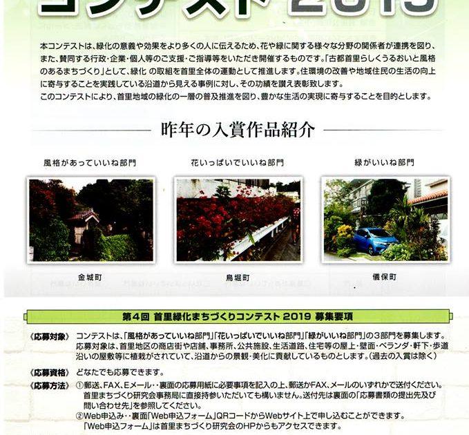 首里緑化まちづくりコンテスト2019