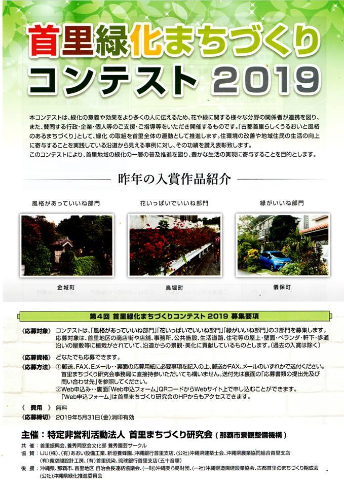 首里緑化まちづくりコンテスト2019 開催のお知らせ