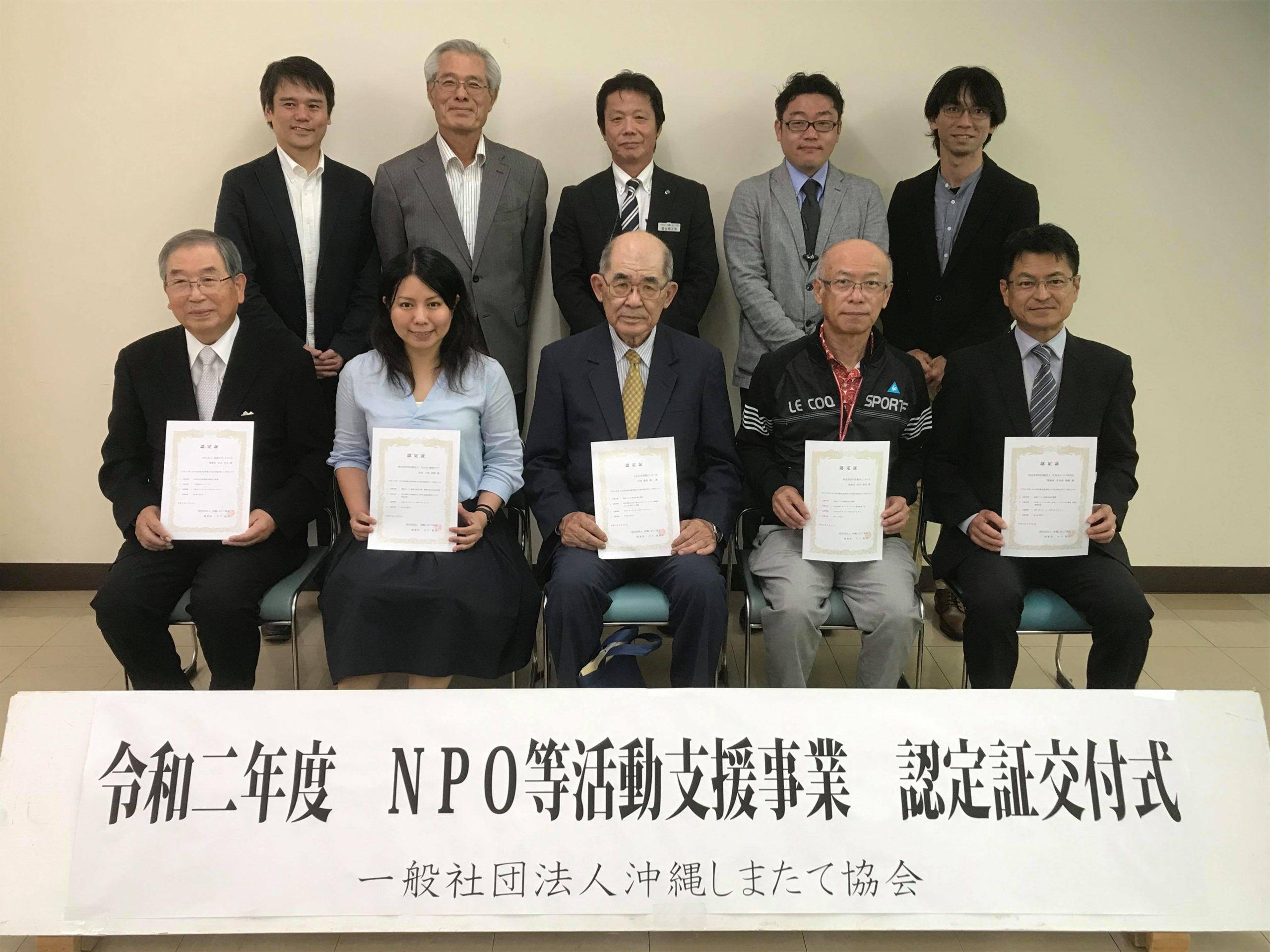 【沖縄しまたて協会様】令和2年度NPO等活動支援団体として認定