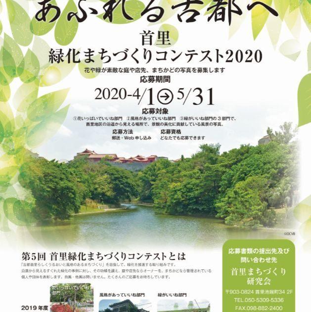 首里緑化まちづくりコンテスト2020